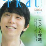 雑誌「FRaU」に<br>kawa-Reが取り上げられました