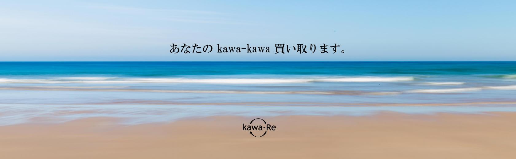 kawa-Re(カワーレ)